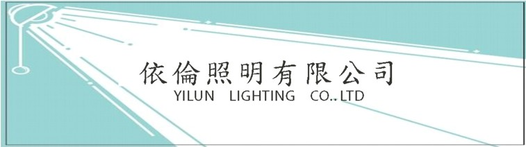 依倫照明有限公司(原易登照明)  商業照明 / 住宅照明 / 百貨照明